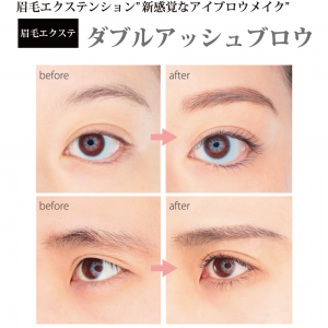 news_double_ash_brow